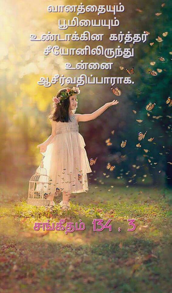 Pin On Bible Verses With Images In Tamil