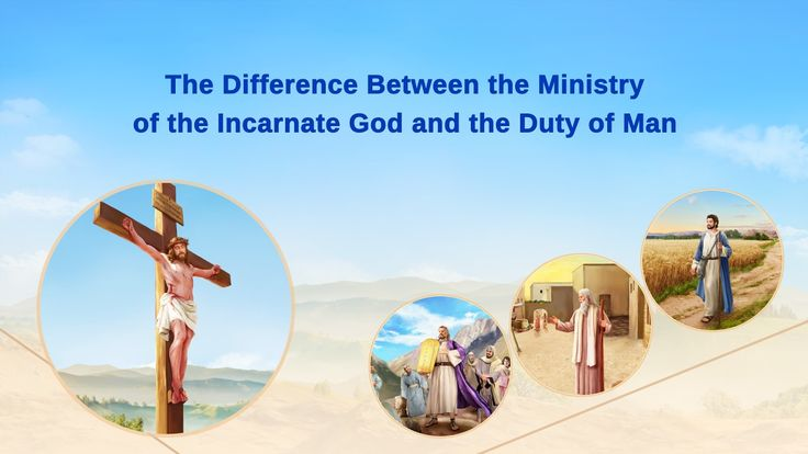"Almighty God's Word ""The Difference Between the Ministry of the Incarnat..."