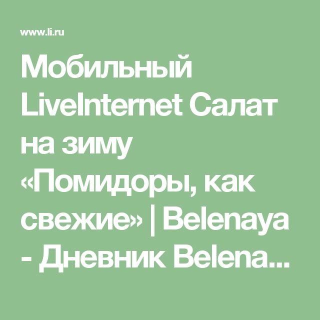 Мобильный LiveInternet Салат на зиму «Помидоры, как свежие» | Belenaya - Дневник Belenaya |