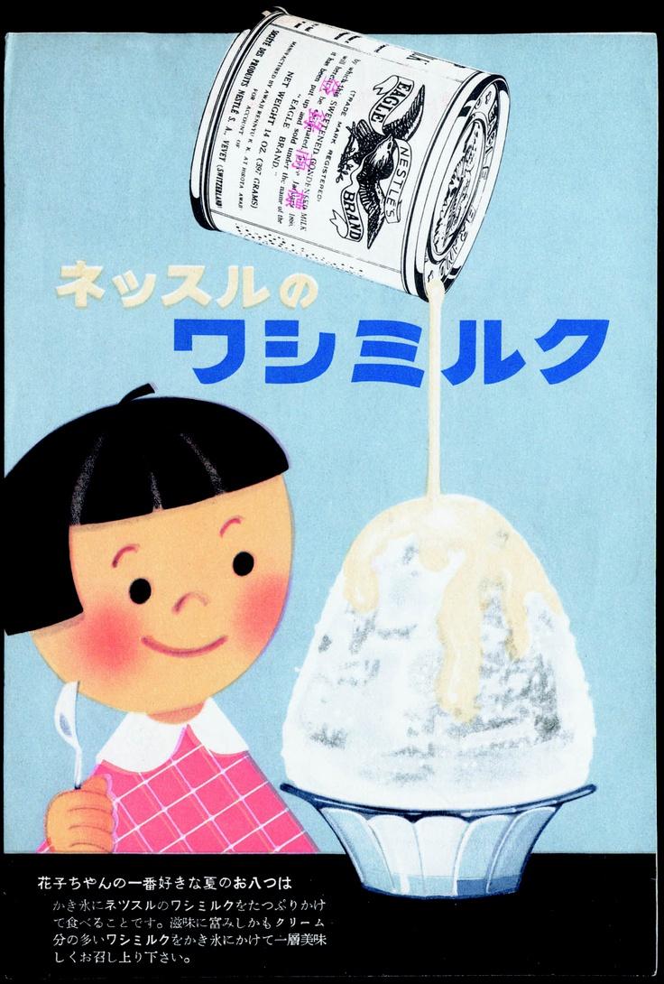 【ネスレ日本】ワシミルクのチラシ(1946年~50年頃)