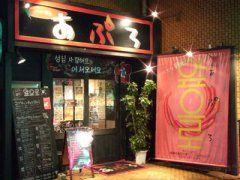 福岡市南区大橋にある小さな韓国 あぷろ韓国語が飛び交う店内で食べるエステサムギョプサル韓国風もつ鍋コプチャンチョンゴルなど本場の味をお楽しみください  福岡市南区大橋にある小さな韓国   本場の味はもちろん活気あふれる店内は韓国語が飛び交いまるで韓国に来た気分を味わえます   人気のメニューは食べるエステサムギョプサル  味はもちろん余分な脂がなくビタミンも豊富豚肉を色々な野菜に挟んで食べる為とってもヘルシー  旨みと野菜のハーモニーはやみつきになる事間違いなし  リピーター続出のお勧めの逸品です  この他にも韓国風もつ鍋のコプチャンチョンゴル本場のキムチ韓国定番のトッポギひな鳥をまるごと一匹煮込んだサンゲタンなど魅力的な料理がいっぱい   料理だけでなく本場人気のマッコリ韓国ビールや.韓国本場のお酒が勢揃い!!   店内に溢れる韓国の雰囲気と本場の味をお楽しみ下さい  #福岡 #グルメ #焼肉 #韓国 #大橋 tags[福岡県]