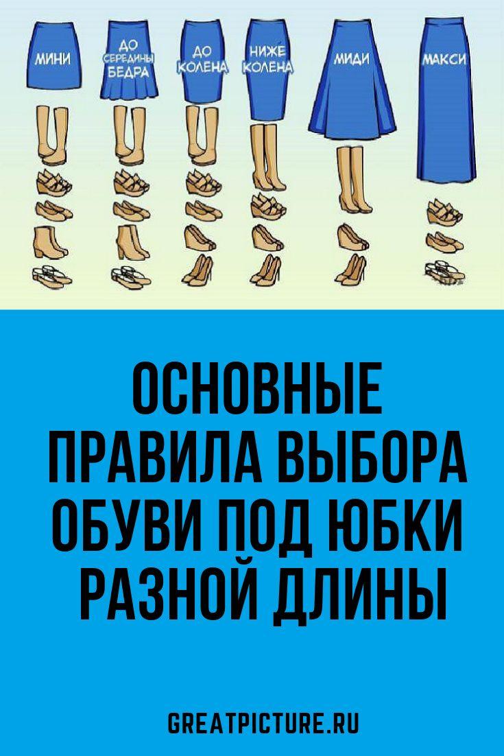 1f3557de1c5 Основные правила выбора обуви под юбки разной длины