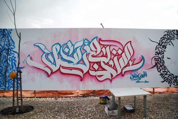 Graffiti Pictures Arabic Writing Cool and Interesting- Graffiti Pictures Writing You …   – Graffiti Drawings