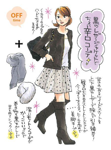 Vol.24 タック入りのツイードスカート【OFF time】