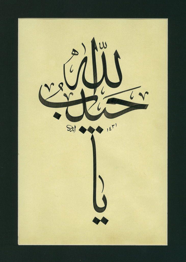 Celi Sülüs - Ya Habibullah