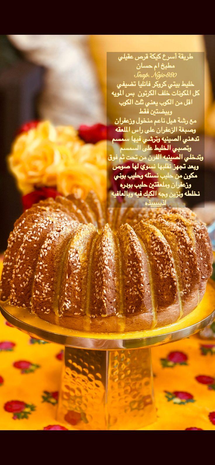 Pin By Najlatala On عدسة سنابي Najo880 In 2021 Food Receipes Food Cooking Cake