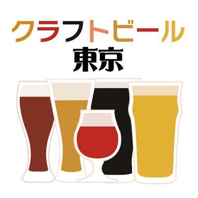 おいしいクラフトビール (地ビール)が飲める東京・横浜のお店ガイド