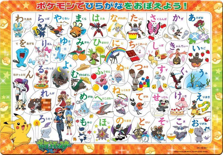 Amazon   48ピース 子供向けパズル ポケモンでひらがなをおぼえよう チャイルドパズル   テンヨー   マジック・手品 通販