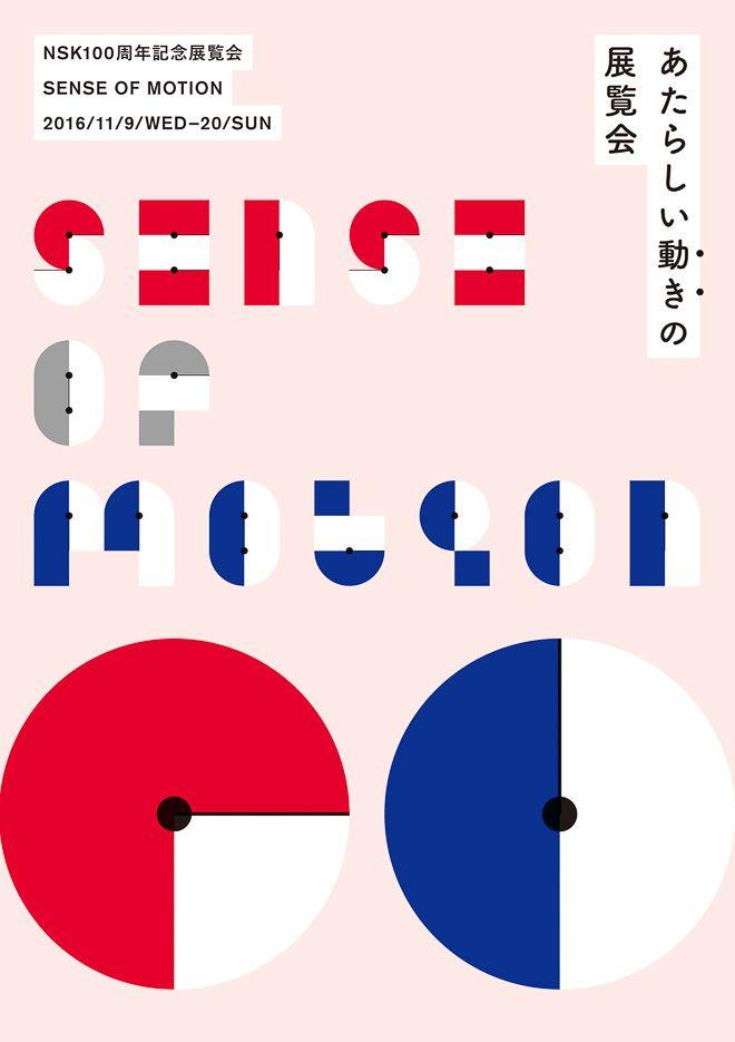 """画像: 1/7【AR三兄弟やライゾマが""""あたらしい動き""""を作品で公開、日本精工創立100周年記念展】"""