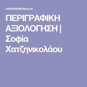 ΠΕΡΙΓΡΑΦΙΚΗ ΑΞΙΟΛΟΓΗΣΗ | Σοφία Χατζηνικολάου