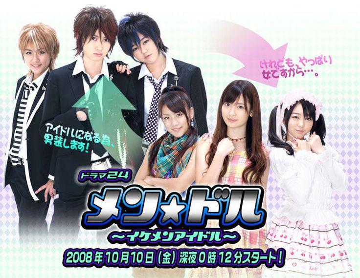Mendol o Ikemen Idol, drama japones de 12 episodios transmitido en el año 2008 por TV Tokyo.