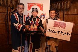 アイヌ民族伝統の酒、復刻 白老の博物館 田中酒造が来月限定発売 | どうしんウェブ/電子版(道央)