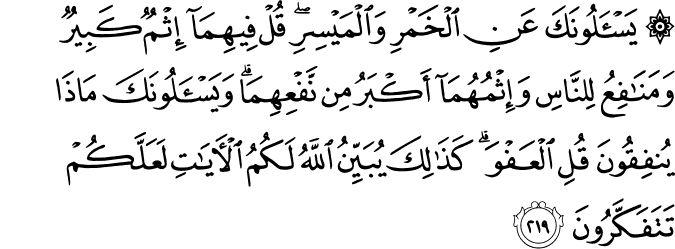 holy quran translation in urdu pdf
