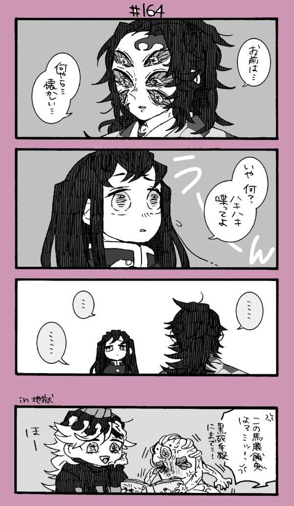 漫画 イラスト 一郎 無