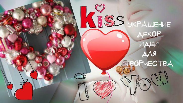 ВЕНОК НА ДВЕРЬ в романтическом стиле День святого Валентина