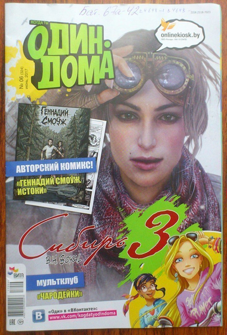 SYBERIA 3 Magazine Hanson, Tom Clancy's Ghost Recon Wildlands, W.I.T.C.H. Poster | eBay