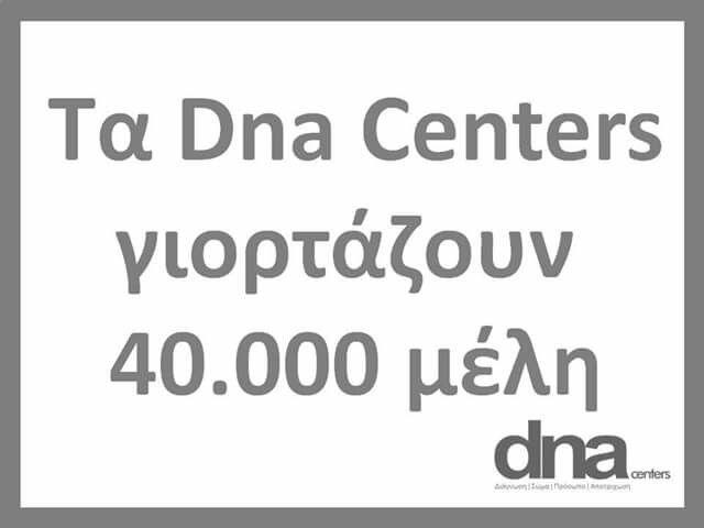 Τα Dna Centers γιορτάζουν 40.000 μέλη και προσφέρουν ένα μεγάλο δώρο. Δείτε σήμερα στις 14.30 την εκπομπή της Χ.Λαμπίρη στο Κανάλι Ε και κερδίστε !!!! #dnacenters www.dnacenters.gr