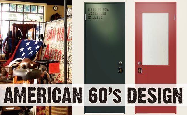1960年代のアメリカを語る扉 アイエム ミッドセンチュリースタイル