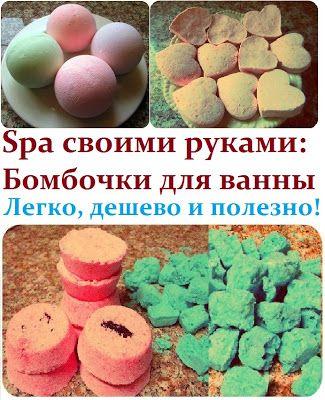 * Maria Sself *: Spa своими руками: Как сделать бомбочки/ шипучки для ванны в домашних условиях. Легкий и дешевый рецепт.
