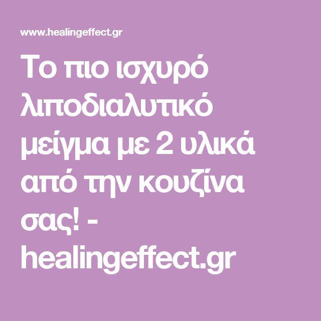 Το πιο ισχυρό λιποδιαλυτικό μείγμα με 2 υλικά από την κουζίνα σας! - healingeffect.gr