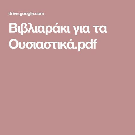 Βιβλιαράκι για τα Ουσιαστικά.pdf
