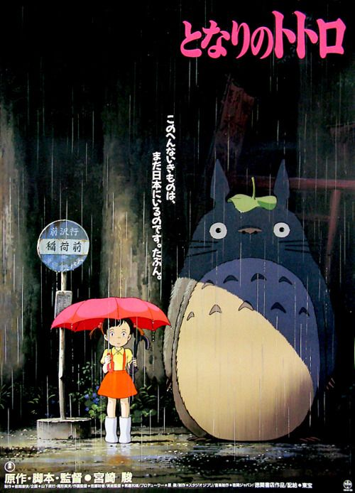 Japanese Movie Poster: My Neighbor Totoro. Studio Ghibli. 1988 - Gurafiku: Japanese Graphic Design
