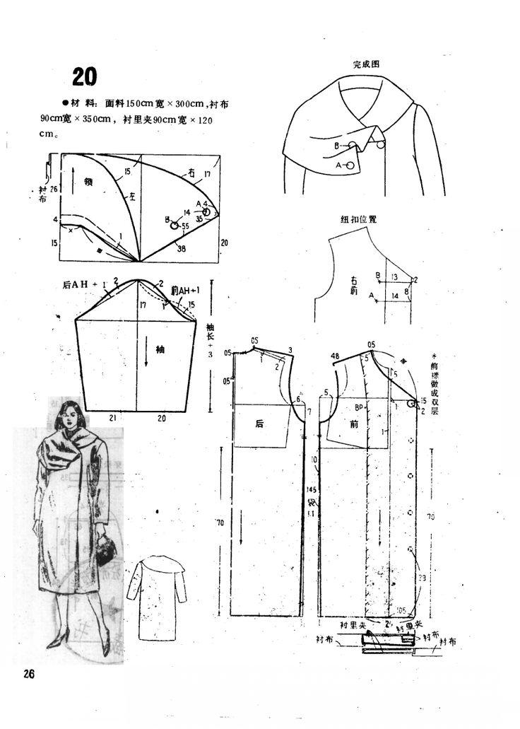 fashion 1989 COLLAR