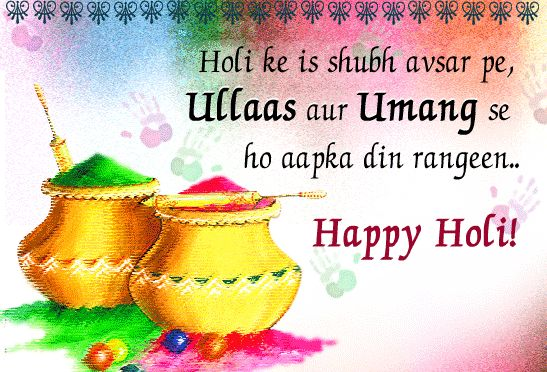 happy holi sms in  advance, holi 2014 wishes, sms for holi wishes, holi 2014 advance sms, holi messages, holi shayari 2014