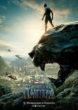 Watch Action Movie  Black Panther (2018) → Full Movie Online |  2018 Movie Online #movie #online #tv #Marvel Studios #2018 #fullmovie #video #Action #film #BlackPanther