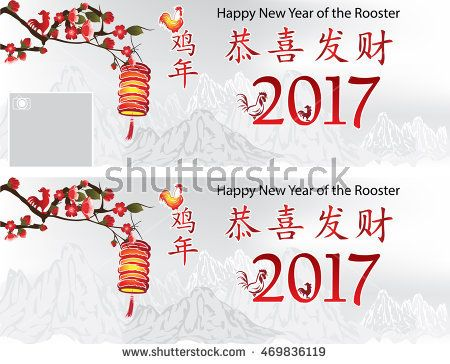 Backgrounds for Chinese New Year of the Rooster for ad, promotion, social media, marketing, poster, flier, blog, article. Text translation: Happy New Year! Year of the Rooster.