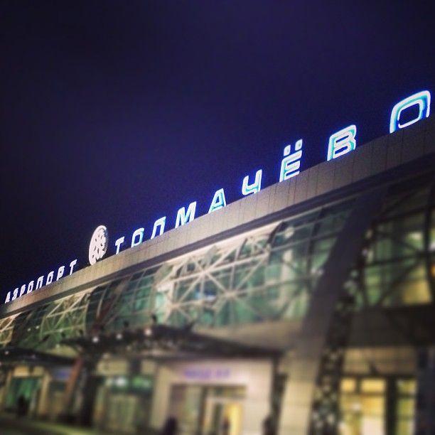Международный аэропорт Толмачёво / Tolmachevo International Airport (OVB) , город Обь-4, Новосибирская обл.