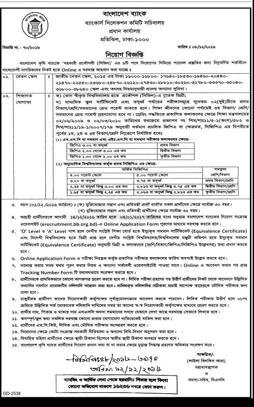 Bangladesh Krishi Bank BKB Officer Job Circular,Bangladesh Krishi Bank Job Circular, bangladesh krishi bank job circular 2016, bangladesh krishi bank branch list, bangladesh krishi bank online application, erecruitment bangladesh bank, bangladesh krishi bank circular 2016, bangladesh krishi bank dhaka, bangladesh, bangladesh krishi bank admit card, bangladesh krishi bank result, Bangladesh Krishi Bank Officer Job Circular 2016, Bangladesh Krishi Bank Job Circular 2016, Bangladesh Krishi…