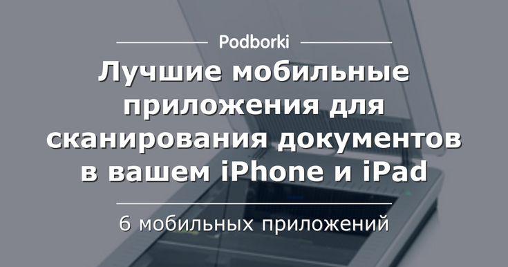 Лучшие мобильные приложения для сканирования документов в вашем iPhone и iPad