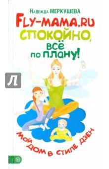 Надежда Меркушева - FLY-мама.RU: Спокойно, всё по плану! Мой дом в стиле дзен обложка книги