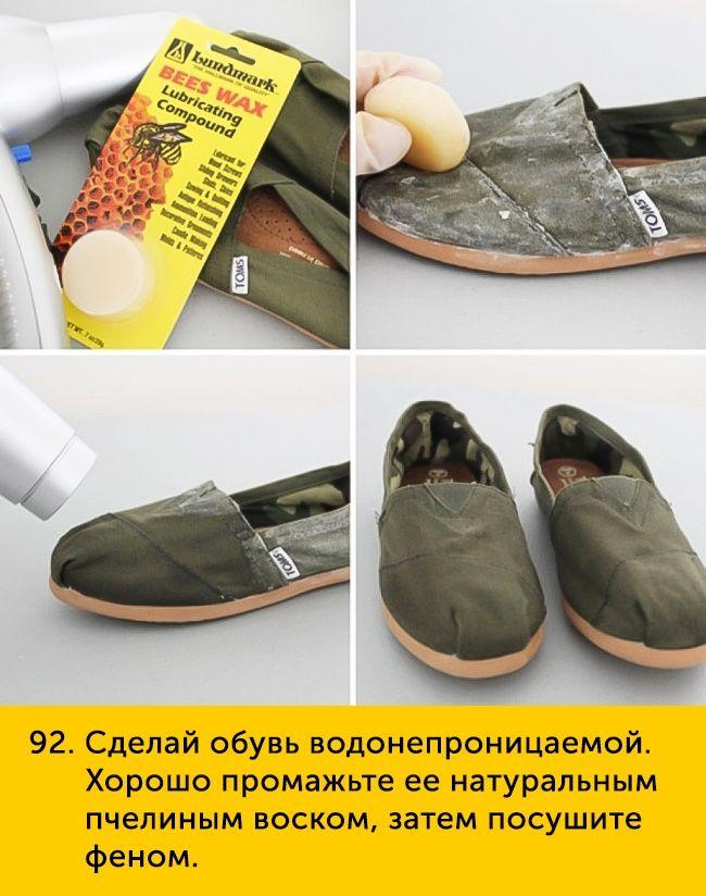 92 Сделай обувь водонепроницаемой Хорошо промажьте ее натуральным пчелиным воском затем посушите феном