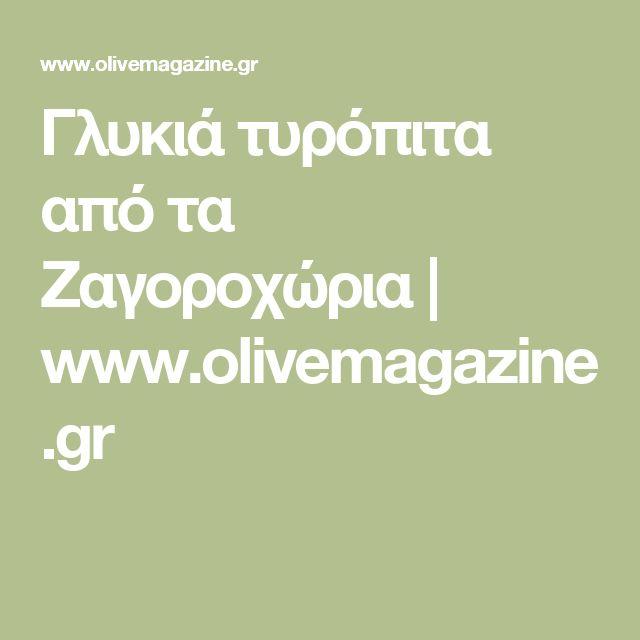 Γλυκιά τυρόπιτα από τα Ζαγοροχώρια | www.olivemagazine.gr