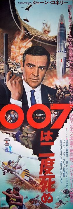 JAMES BOND - YOU ONLY LIVE TWICE - Japanese STB Tatekan (2 panel) movie poster