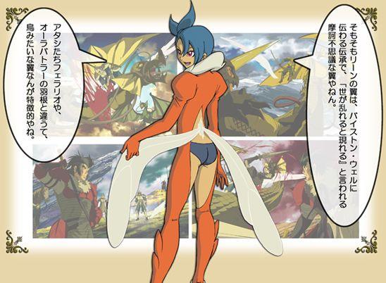 リーンの翼 ツッコ・ミーレル
