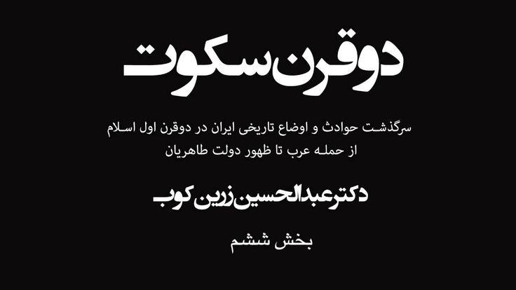 Do gharn sokout Part 6  دو قرن سکوت - دکتر عبدالحسین زرین کوب - بخش ششم - YouTube