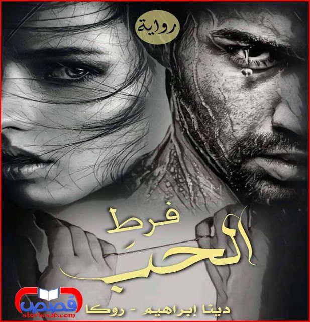 رواية فرط الحب بقلم دينا إبراهيم المقدمة Movies Movie Posters Poster