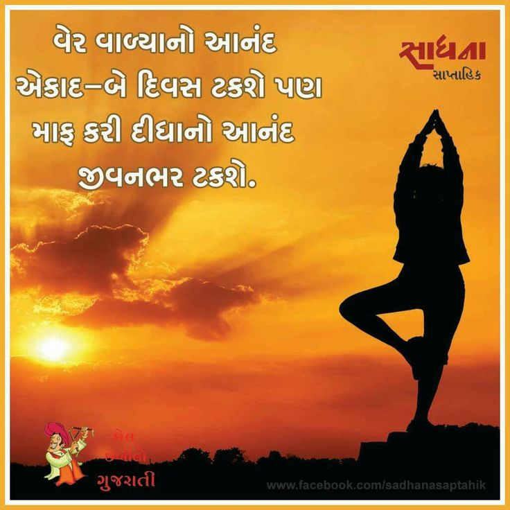 Pictures Of Gujarati Quotes In English Kidskunstfo