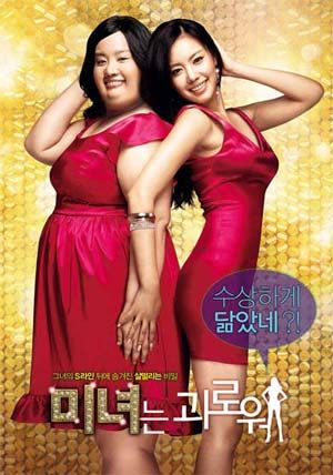 200 pounds beauty   Height, 1.69 meters and weight, 95 kilograms. These numbers stand for not only Hanna's body size but also her social status in a society where looks matter. In order to realize her dreams of becoming a singer and have the courage to love the handsome Sang-jun, she decides to go under the knife and turns into the fairest of the fair...