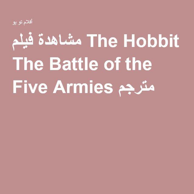 مشاهدة فيلم The Hobbit The Battle of the Five Armies مترجم