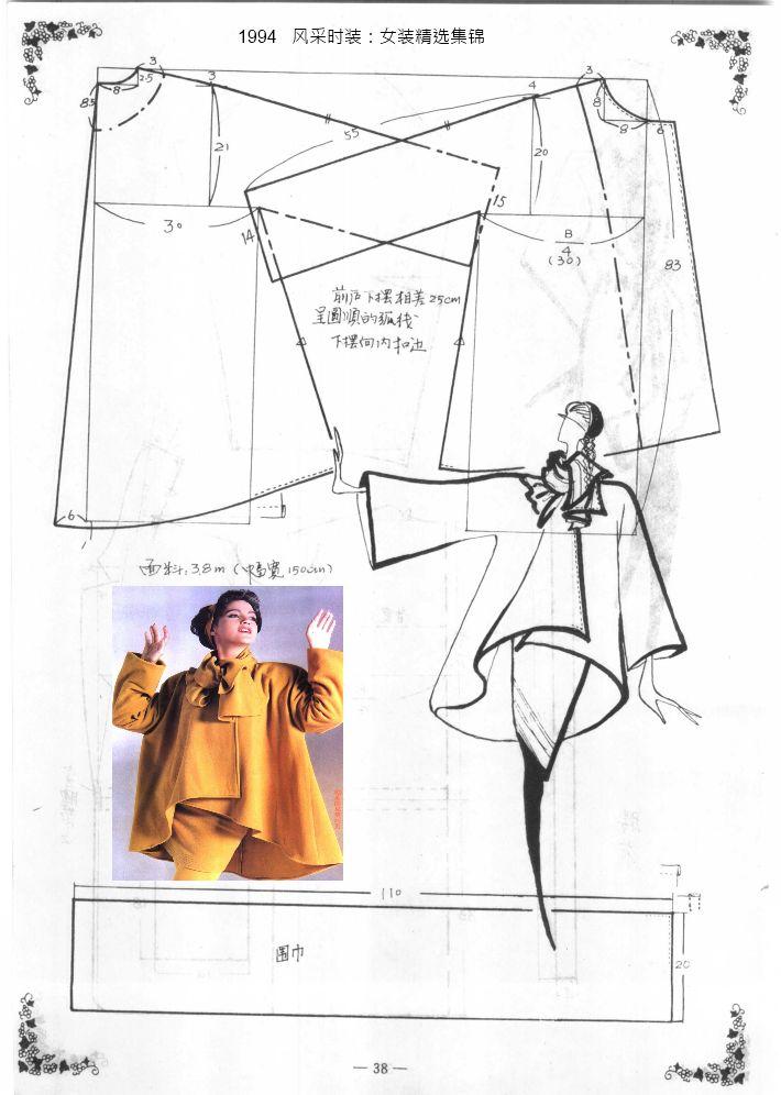 Vintage coat,pattern instructions