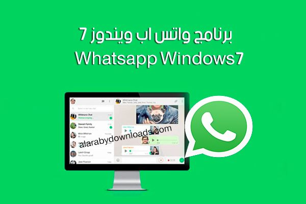 تحميل برنامج واتس اب ويندوز 7 واتساب ويب Whatsapp Windows 7