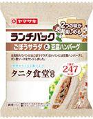 ランチパック「ごぼうサラダと豆腐ハンバーグ(タニタ食堂監修)」