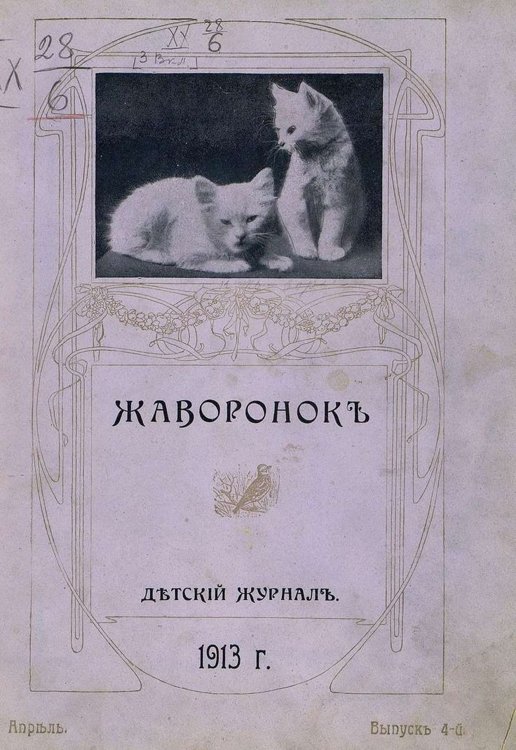 Жаворонок_1913_Выпуск 04. Апрель: детский журнал