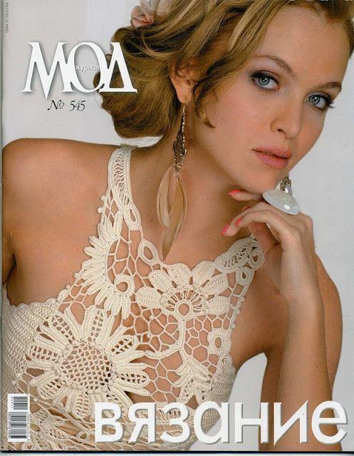Irish crochet &: MAGAZINE ZHURNAL MOD 545 ... ЖУРНАЛ МОД 545