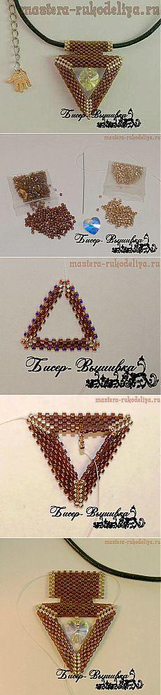Мастер-класс по бисероплетению: Объемный треугольник из бисера