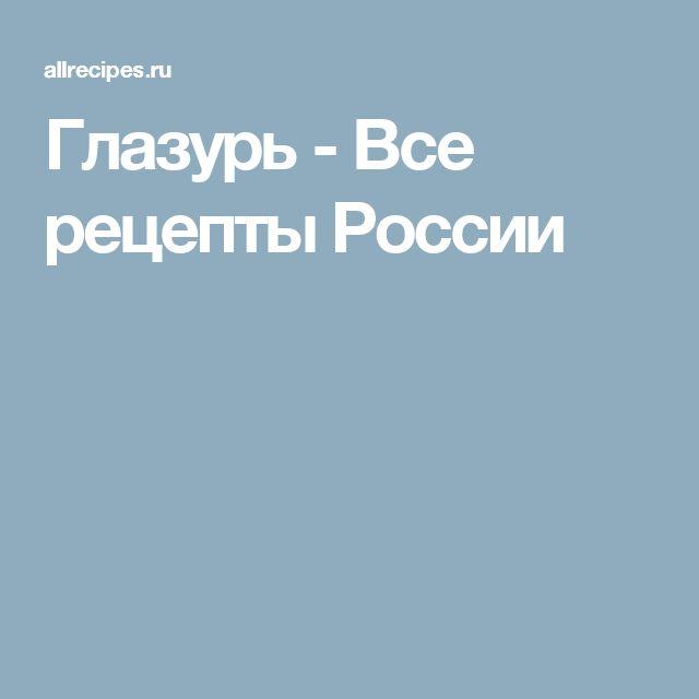 Глазурь - Все рецепты России